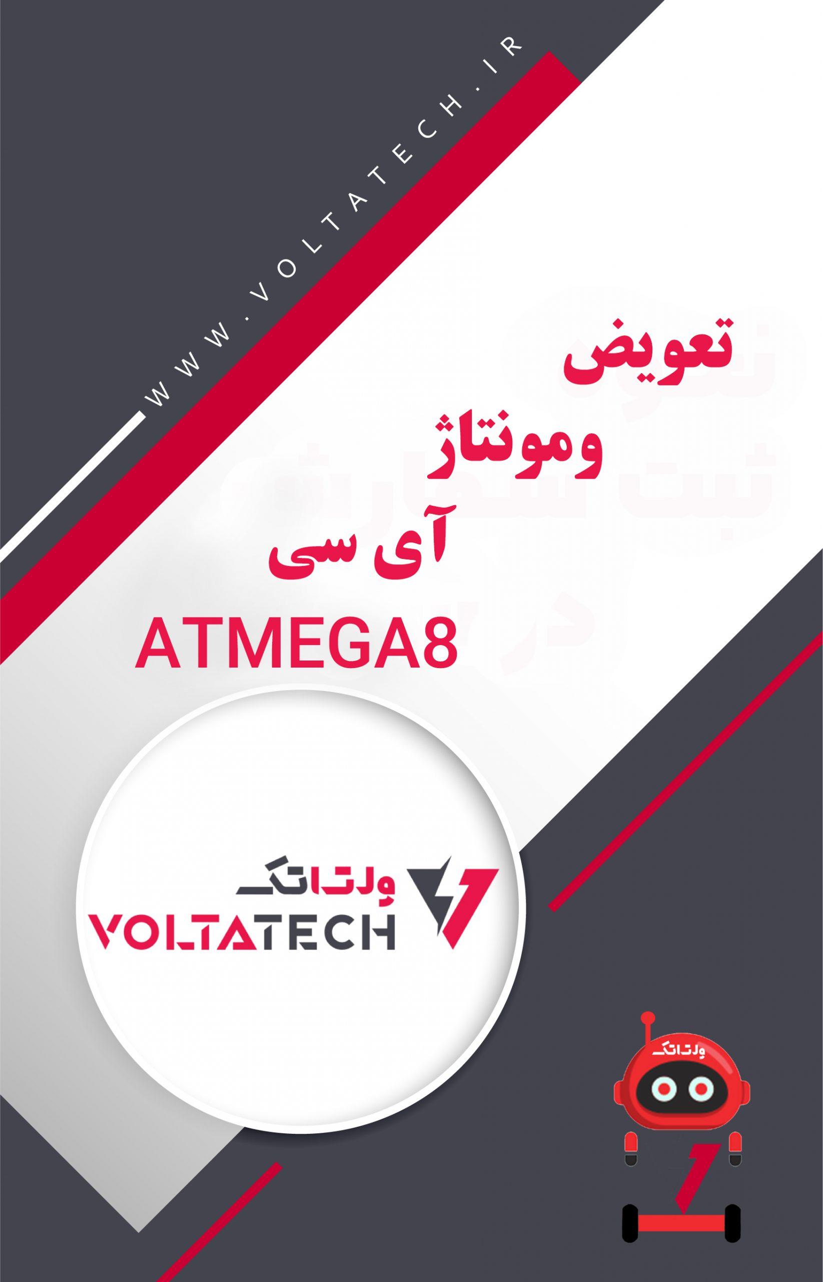 آموزش تعویض و مونتاژ آی سی ATMEGA8 SMD