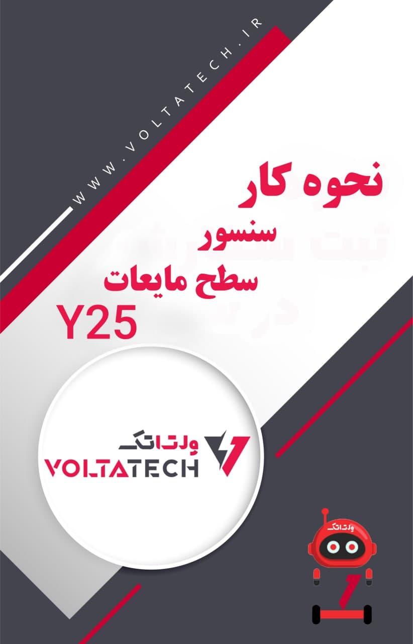 آموزش راه اندازی سنسور سطح مایع غیر تماسی (Y25)