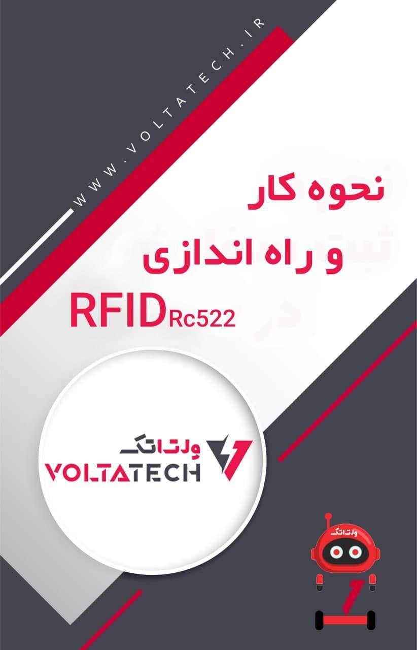 آموزش راه اندازی ماژول RFID مدل RC522
