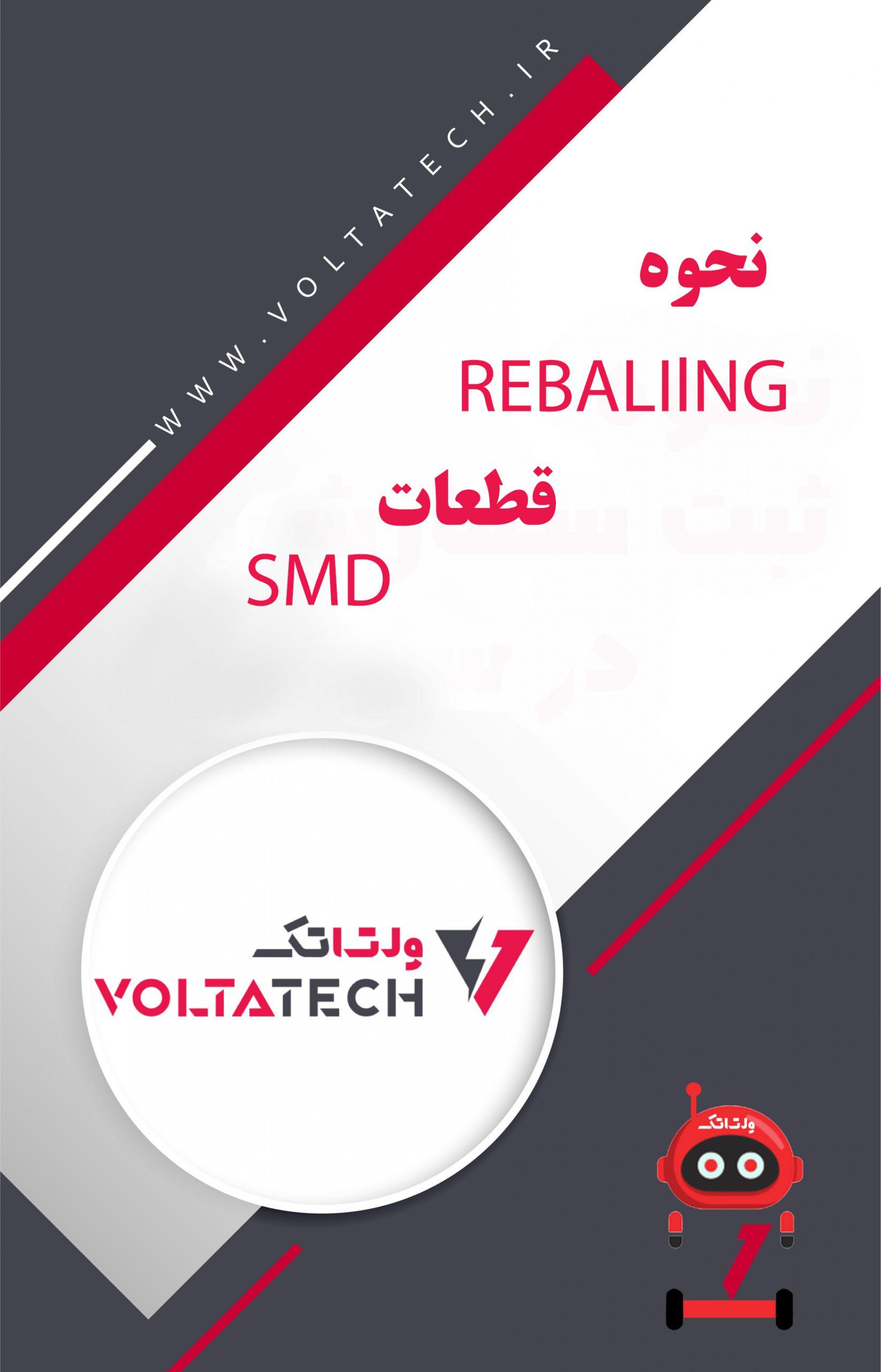 آموزش REBALIING (شابلون زدن) قطعات SMD